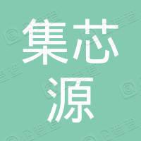 杭州集芯源电子科技有限公司