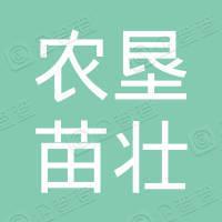 黑龙江省建三江农垦苗壮农资有限公司