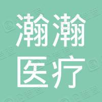 杭州瀚瀚医疗器械有限公司