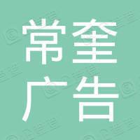 杭州常奎广告有限公司