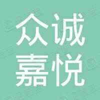 天津众诚嘉悦企业管理中心(有限合伙)