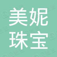重庆美妮珠宝有限公司