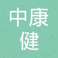 中康健(杭州)科技有限责任公司