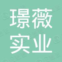 上海璟薇实业集团有限公司