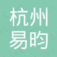 杭州易昀电子商务有限公司