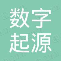 杭州数字起源科技有限公司