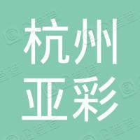 杭州亚彩供应链管理有限公司