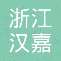 浙江汉嘉文化传媒有限公司