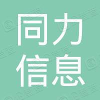 浙江同力信息科技有限公司杭州紫金文苑分公司