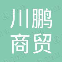杭州川鹏商贸有限公司