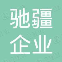 杭州驰疆企业服务管理有限公司