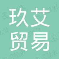 嘉兴玖艾贸易有限公司