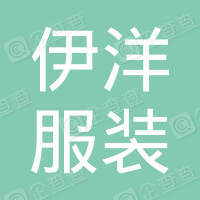 杭州伊洋服装商贸有限公司
