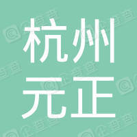 杭州元正新能源科技发展有限公司