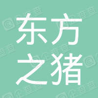海南东方之猪实业有限公司