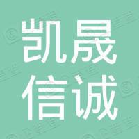 深圳市凯晟信诚基金管理有限公司