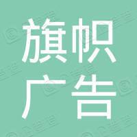 北京旗帜广告有限公司