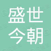 北京盛世今朝装饰设计有限公司
