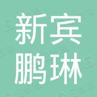 新宾满族自治县鹏琳中药材加工厂
