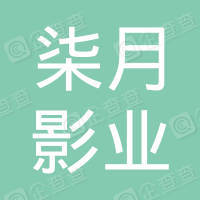 黑龙江柒月影业有限公司