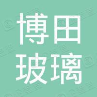 宁波博田玻璃有限公司
