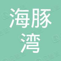 海豚湾美甲