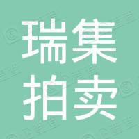 广东瑞集拍卖行有限公司
