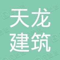 绥化市天龙建筑工程有限公司天宇分公司