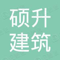 黑龙江省硕升建筑工程有限公司