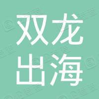 内蒙古双龙出海文化传媒有限公司龙口分公司