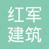 佳木斯市红军建筑胶粘合剂销售有限公司