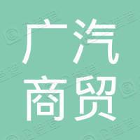 广汽商贸有限公司