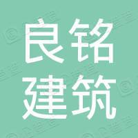 黑龙江良铭建筑工程有限公司