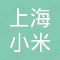 上海小米信息科技有限公司