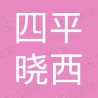 四平晓西互联网零售有限公司