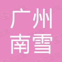 广州南雪医疗器械有限公司