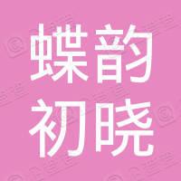 四川蝶韵初晓文化传媒有限公司