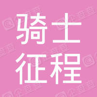 杭州骑士征程科技有限公司