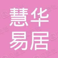 广东慧华易居信息科技有限公司
