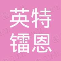 英特镭恩(北京)投资有限公司