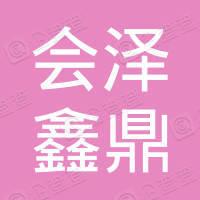 会泽鑫鼎房地产开发有限公司