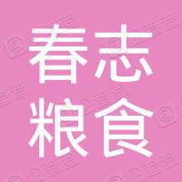 依兰县红林村春志粮食种植专业合作社