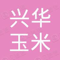 依兰县三道岗兴华玉米种植专业合作社