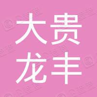 木兰县大贵龙丰玉米种植专业合作社