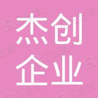杭州杰创企业咨询管理合伙企业(有限合伙)