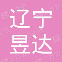 辽宁昱达生物科技有限公司