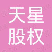 平阳天星股权投资合伙企业(有限合伙)