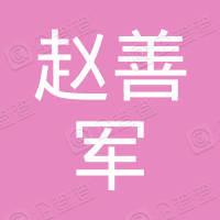 成都赵善军博士整形美容门诊部有限公司
