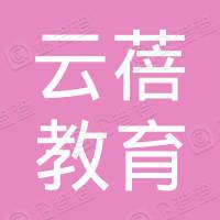 河南云蓓教育科技有限公司