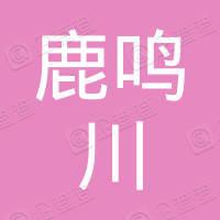 鹿鸣川(吉林)文旅有限公司